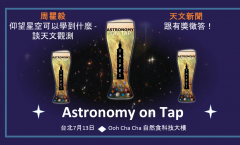 Astronomy on Tap Taipei #5: July 13th
