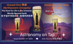 Astronomy on Tap Taipei: October 23rd
