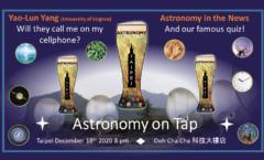 Astronomy on Tap Taipei: December 18